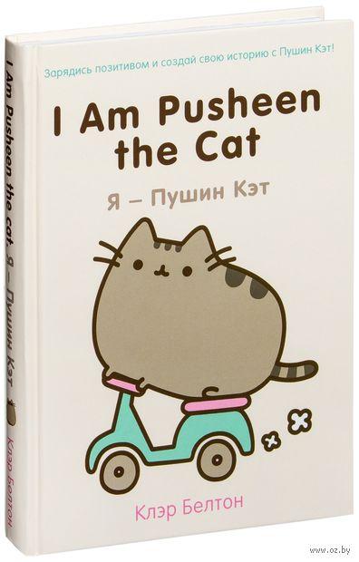 I Am Pusheen the Cat. Я - Пушин Кэт. Клэр Белтон