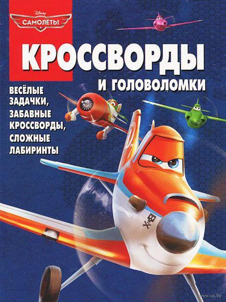 Самолеты. Кроссворды и головоломки. Татьяна Пименова