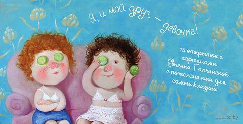 15 открыток с картинами Евгении Гапчинской (Я и мой друг - девочка!). Евгения Гапчинская
