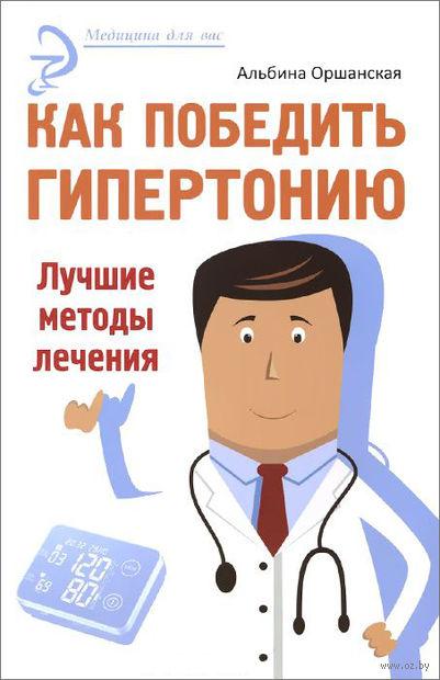 Как победить гипертонию. Лучшие методы лечения — фото, картинка