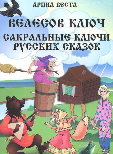 Велесов ключ. Сакральные ключи русских сказок. Арина Веста