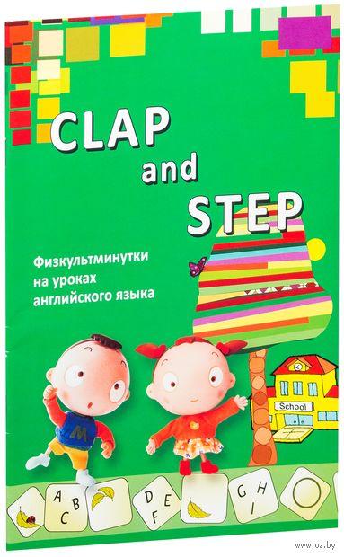 Clap and Step. Физкультминутки на уроках английского языка — фото, картинка