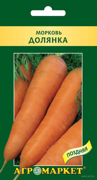 """Морковь """"Долянка"""""""