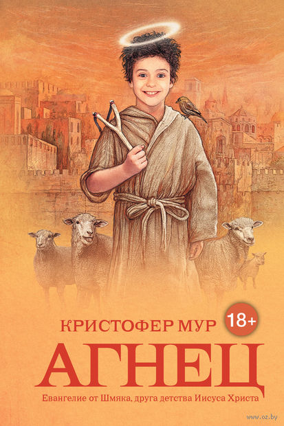 Агнец. Евангелие от Шмяка. Кристофер Мур