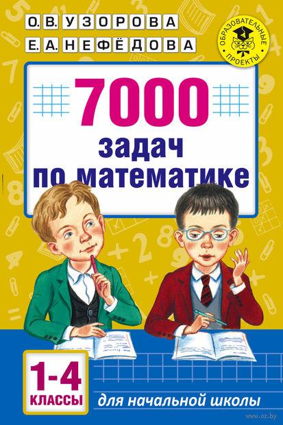 7000 задач по математике. 1-4 классы — фото, картинка