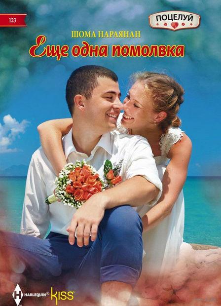 Еще одна помолвка — фото, картинка