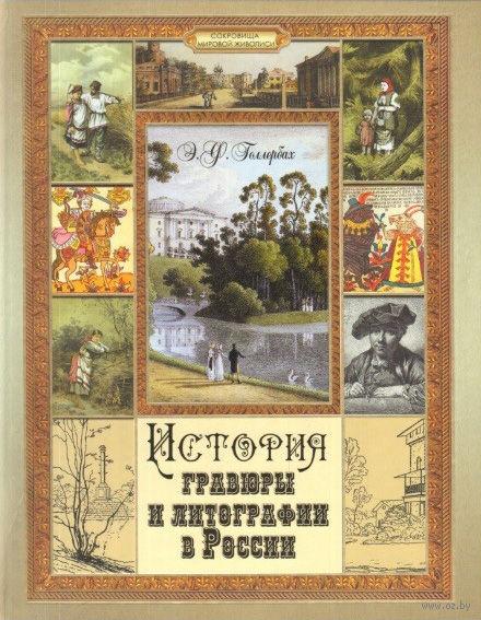 История гравюры и литографии в России — фото, картинка