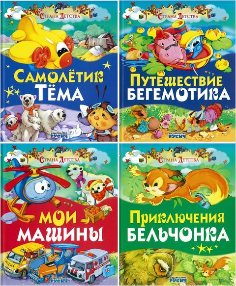Страна детства. Комплект 1 (комплект из 4-х книг) — фото, картинка