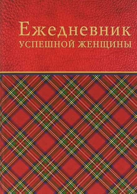 Ежедневник успешной женщины (А5; красный; недатированный) — фото, картинка