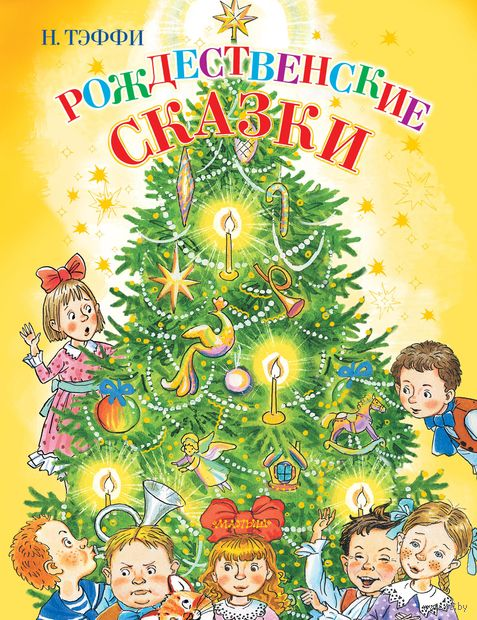 Рождественские сказки — фото, картинка