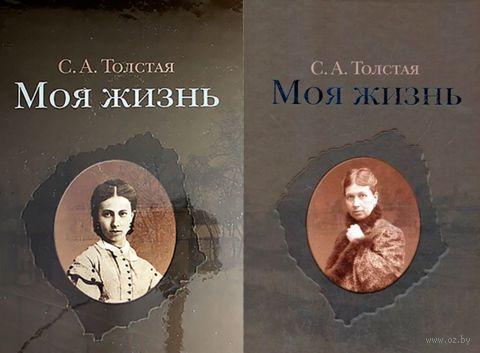 Моя жизнь (в 2-х томах) — фото, картинка