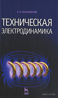 Техническая электродинамика. Олег Фальковский
