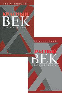 Красный век. Эпоха и ее поэты (в двух книгах). Лев Аннинский
