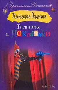 Таланты и покойники. Александра Романова