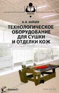 Технологическое оборудование для сушки и отделки кож. Борис Зайцев