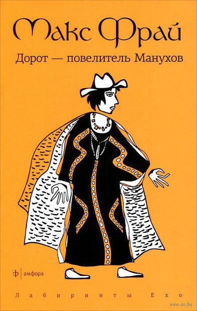 Дорот - повелитель Манухов. Макс Фрай