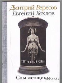 Сны женщины (м). Дмитрий Вересов, Евгений Хохлов