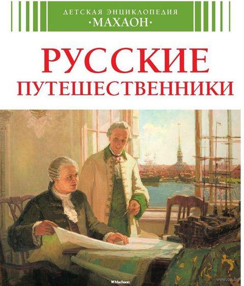 Русские путешественники — фото, картинка