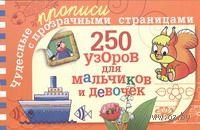 250 узоров для мальчиков и девочек. В. Полушкина