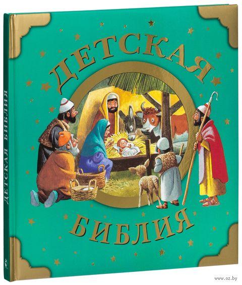Детская Библия — фото, картинка
