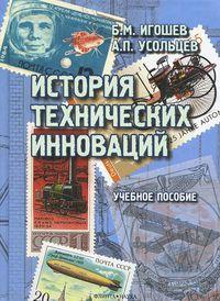 История технических инноваций. Борис Игошев, Александр Усольцев