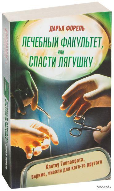 Лечебный факультет, или Спасти лягушку (м). Дарья Форель
