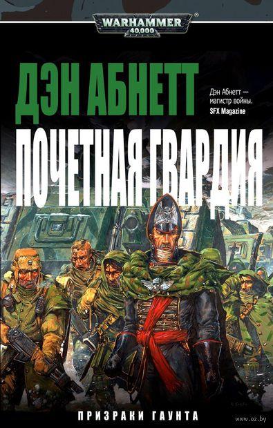 Почетная гвардия. Дэн Абнетт