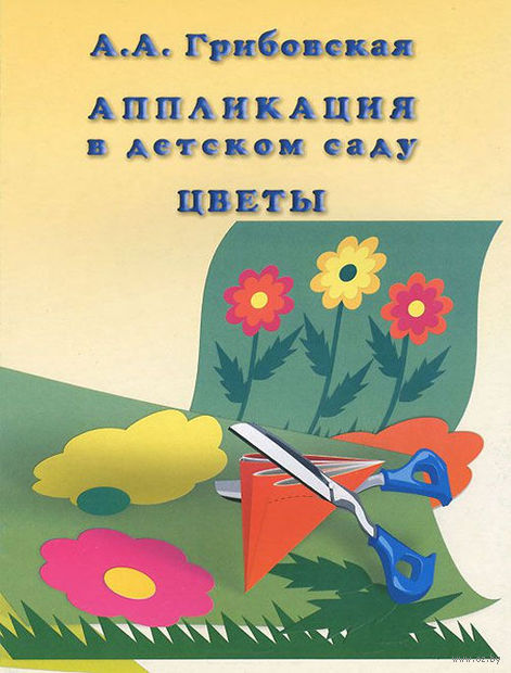 Аппликация в детском саду. Цветы (набор карточек). Ася Грибовская
