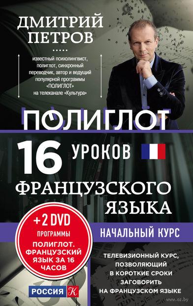 16 уроков Французского языка. Начальный курс (+ DVD). Дмитрий  Петров