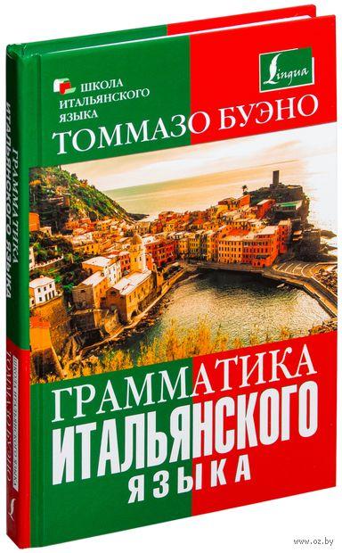 Грамматика итальянского языка. Томмазо Буэно