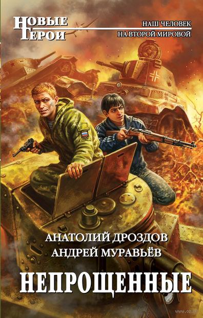 Непрощенные. Анатолий Дроздов, А. Муравьев