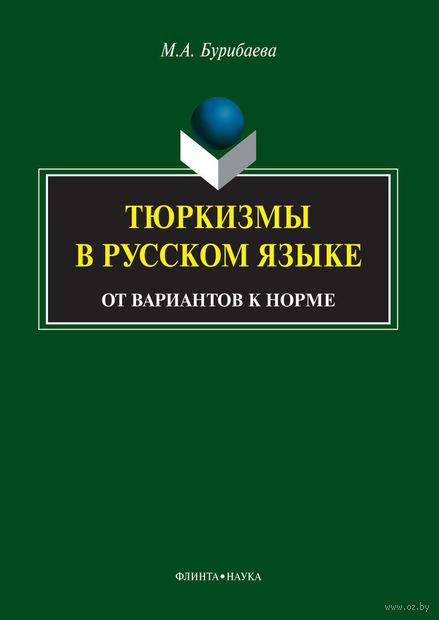 Тюркизмы в русском языке. От вариантов к норме. Майнура Бурибаева