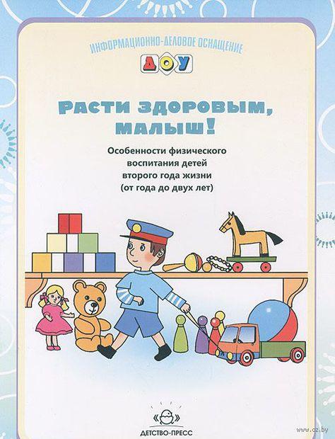 Расти здоровым, малыш! Особенности физического воспитания детей второго года жизни (от года до двух лет). Юлия Кириллова