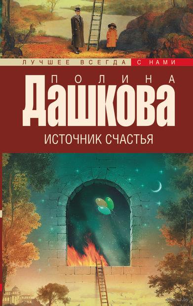 Источник счастья. Полина Дашкова