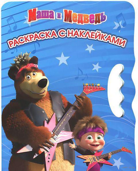 Маша и медведь. Раскраска с наклейками — фото, картинка