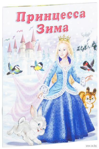 Принцесса Зима. Ирина Гурина