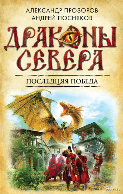Последняя победа. Александр Прозоров, Андрей Посняков