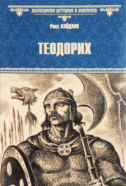 Теодорих — фото, картинка