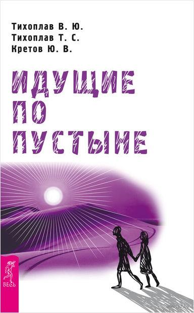 Идущие по пустыне. Виталий Тихоплав, Т. Тихоплав, Юрий Кретов