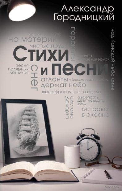Стихи и песни. Александр Городницкий