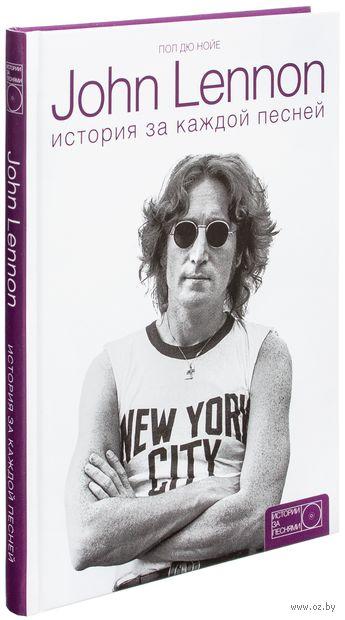 John Lennon. История за песнями. Пол Дю Нойе