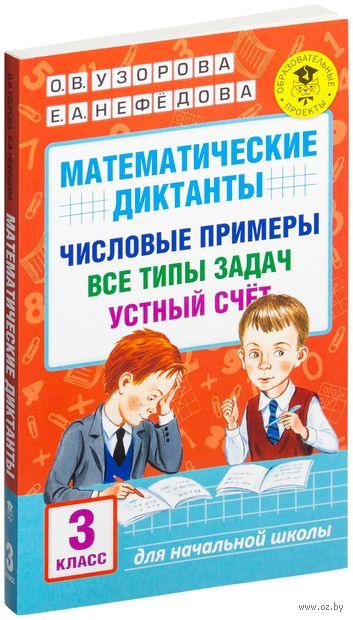 Математические диктанты. Числовые примеры. Все типы задач. Устный счет. 3 класс — фото, картинка