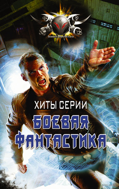 Хиты серии Боевая Фантастика (Комплект из 4-х книг) — фото, картинка