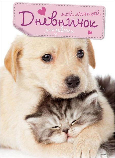 """Мой личный дневничок """"Кот и Пёс"""" — фото, картинка"""