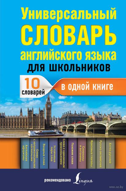 Универсальный словарь английского языка для школьников — фото, картинка