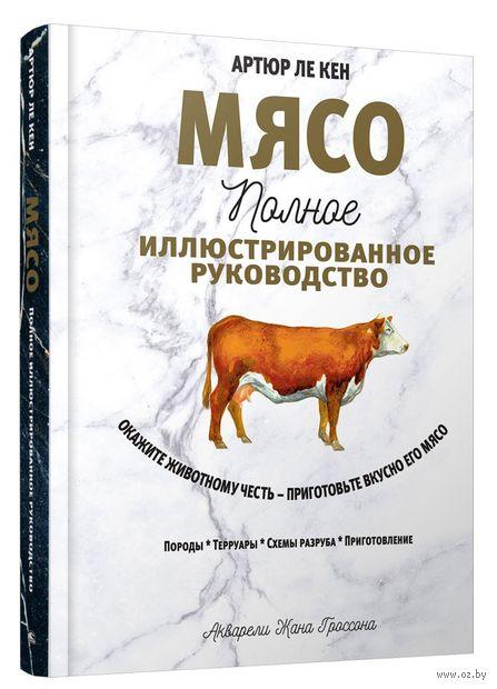 Мясо. Полное иллюстрированное руководство — фото, картинка