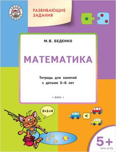 Развивающие задания. Математика. Тетрадь для занятий с детьми 5-6 лет — фото, картинка