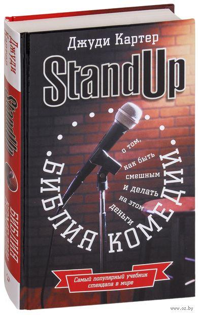 Библия комедии. Stand Up — фото, картинка