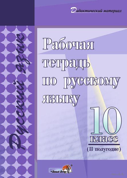 Рабочая тетрадь по русскому языку. 10 класс. II полугодие — фото, картинка