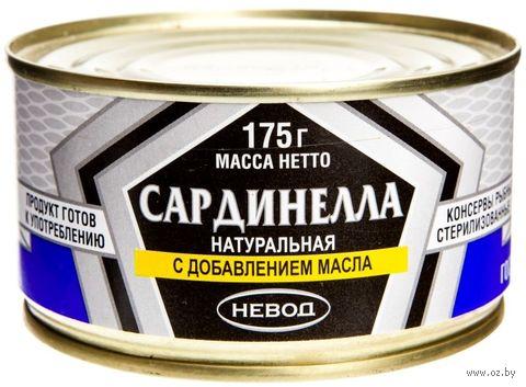 """Сардинелла консервированная """"Невод. С добавлением масла"""" (175 г) — фото, картинка"""